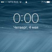 Застыли и не идут часы на iPhone