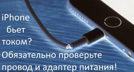 Удары током во время зарядки - виноват блок питания iPhone