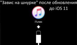 "iPhone ""завис"" на шнурке после обновления iOS 11"