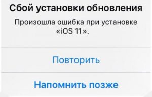 Сбой установки обновления iOS 11