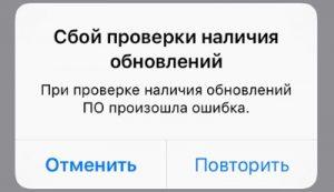 Сбой проверки наличия обновлений iOS 11