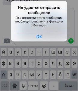 Не удается отправить ммс сообщение - нужно включить iMessage
