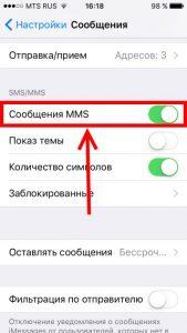 Включаем отправку mms в iPhone