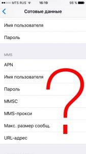 Нет настроек в iOS - ммс не отправится