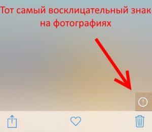 Восклицательный знак на размытых фотографиях в iPhone