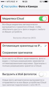Медиатека iCloud включена