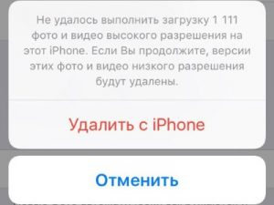 Не удалось выполнить загрузку фото и видео на iPhone