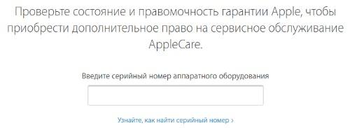Вводим IMEI для проверки гарантии iPhone