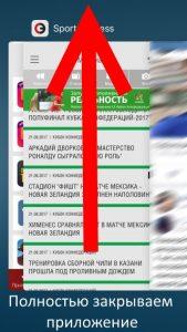 Выгружаем приложение из многозадачности iOS
