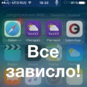 Экран iPhone завис
