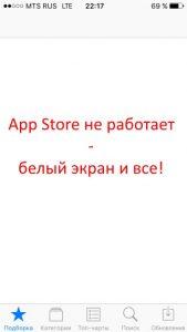 Белый экран и не заходит в App Store