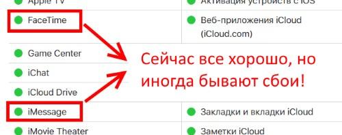 Не активируются iMessage и FaceTime - сервера перегружены