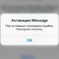 Активация iMessage не удалась - ошибка