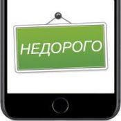 Как недорого купить iPhone