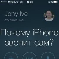 iPhone звонит самостоятельно