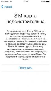 """SIM-карта недействительна"" на этапе активации iPhone"