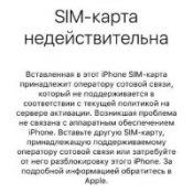 Вставленная в iPhone SIM-карта недействительна