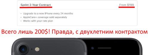 Дешевые iPhone в Америке только с контрактом