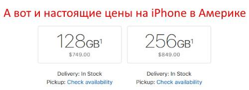 Цены на iPhone в Америке не так уж и малы