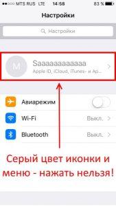 Неактивен пункт меню iCloud - серый цвет