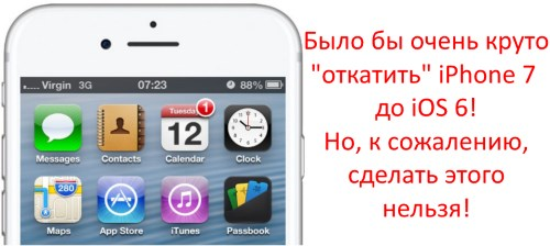 Нельзя понизить прошивку iPhone 7 до iOS 6