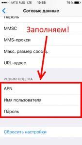 Настройки режима модема в iOS