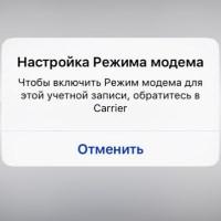Нет режима модема на iPhone и iPad
