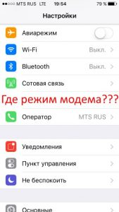 В iPhone пропал режим модема