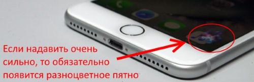 Если на экран iPhone нажать сильно, то будет пятно