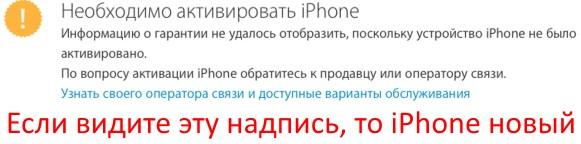 Необходимо активировать iPhone - значит телефон новый