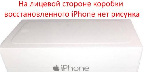Коробка восстановленного iPhone отличается от нового