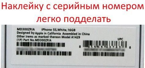 Подделываем IMEI и получаем новый iPhone из б/у