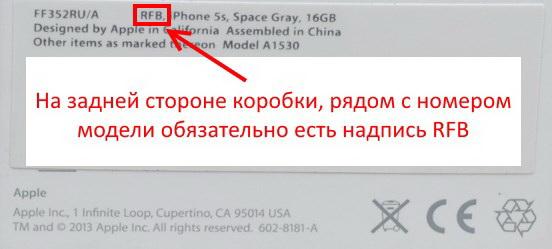 Восстановленный iPhone отличается от нового надписью RFB