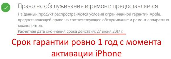 У б/у iPhone дата окончания обслуживания скоро наступит