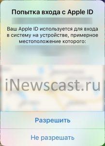 """Постоянно появляется """"Попытка входа с Apple ID"""""""