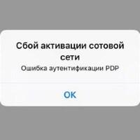 Ошибка аутентификации PDP в iOS