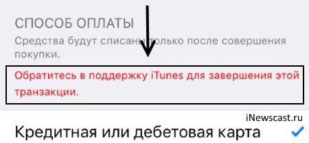 Обратитесь в поддержку iTunes для завершения этой транзакции