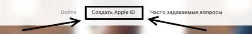 Создаем Apple ID на сайте