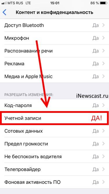 Разрешаем изменение учетной записи в iOS 12