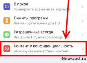 Контент и конфиденциальность iOS 12