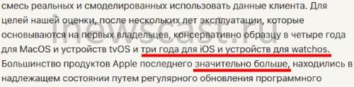 Если верить Apple, то срок годности 3 года