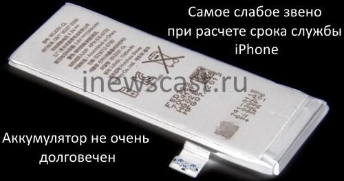 Если менять аккумулятор, то iPhone прослужит долго