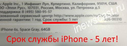 Официальный срок службы iPhone