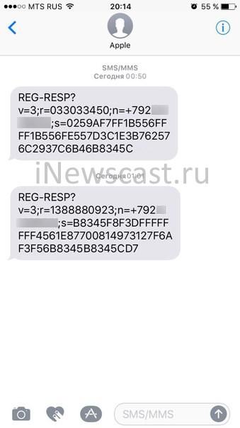 SMS сообщения от Apple REG-RESP?v=3
