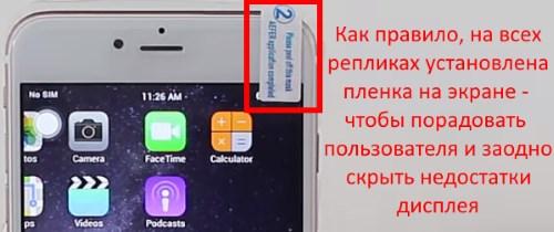 Характерное отличие реплики iPhone - дешевые комплектующие