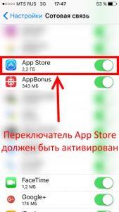 Включаем использование сотовых данных для App Store
