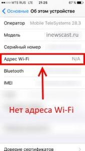 N/A адрес Wi-Fi в iPhone