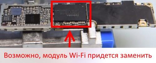 Меняем модуль и иконка Wi-Fi снова активна