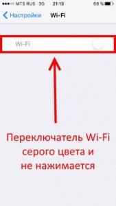 Переключатель Wi-Fi серый и не нажимается