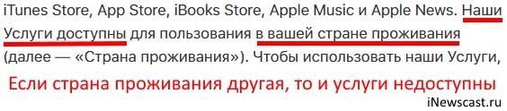 Выдержка из правил использования iTunes